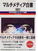 マルチメディア白書 1997 世界を目指すコンテンツ産業