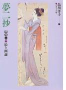夢二抄 山の巻 絵と画論