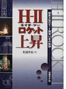 H−Ⅱロケット上昇 国産大型ロケット開発12年の軌跡