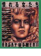 憤れる女たち Angry women 2