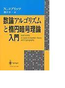 数論アルゴリズムと楕円暗号理論入門