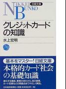 クレジットカードの知識 (日経文庫)(日経文庫)