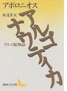 アルゴナウティカ アルゴ船物語 (講談社文芸文庫)(講談社文芸文庫)