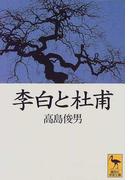 李白と杜甫 (講談社学術文庫)(講談社学術文庫)