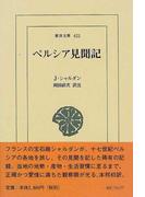 ペルシア見聞記 (東洋文庫)(東洋文庫)