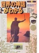 世界の神話がわかる 〈民族の聖なる神と人の物語〉を探究する! (知の探究シリーズ)