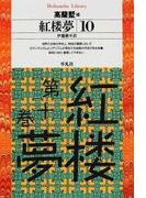 紅楼夢 10 (平凡社ライブラリー)(平凡社ライブラリー)