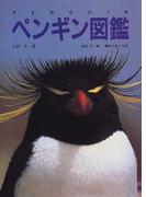 ペンギン図鑑