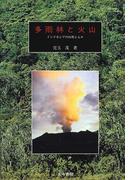 多雨林と火山 インドネシアの自然と人々