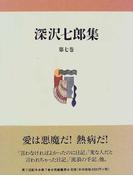 深沢七郎集 第7巻 エッセイ 1