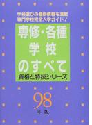 専修・各種学校のすべて 98年版 (資格と特技シリーズ)