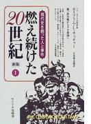 燃え続けた20世紀 現代史を創った人と事件 新版 1 第一次世界大戦からナチ帝国へ