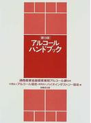 アルコールハンドブック 第9版