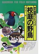 校庭の野鳥 (野外観察ハンドブック)