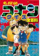 名探偵コナンクイズ全百科 (コロタン文庫)(コロタン文庫)