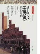ヨーロッパ広場紀行 中世・夢空間への旅 (建築探訪)