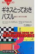 ギネスとっておきパズル 脳ミソ絞りの104題 (ブルーバックス)(ブルー・バックス)