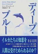 ディープ・ブルー (角川文庫)(角川文庫)