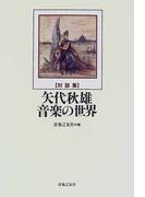 矢代秋雄音楽の世界 対談集
