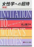 女性学への招待 変わる/変わらない女の一生 新版 (有斐閣選書)(有斐閣選書)