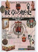 紋章の歴史 ヨーロッパの色とかたち (「知の再発見」双書)