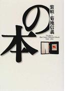 装幀=菊地信義の本 1988〜1996
