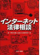 インターネット法律相談 (Ascii books)
