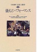岩波講座文化人類学 第9巻 儀礼とパフォーマンス