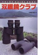 双眼鏡クラブ (カラー・ガイド・ブック)