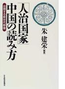 「人治国家」中国の読み方 台頭する新世代群像