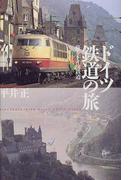 ドイツ鉄道の旅 蘇るドイツ鉄道
