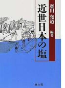 近世日本の塩
