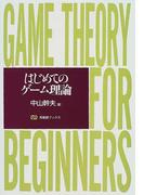 はじめてのゲーム理論 (有斐閣ブックス)
