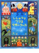 ししゅうでつづるマザーグース (評論社の児童図書館・絵本の部屋)