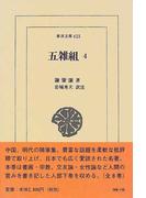 五雑組 4 (東洋文庫)(東洋文庫)