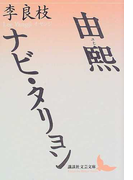 由煕 ナビ・タリョン (講談社文芸文庫)(講談社文芸文庫)