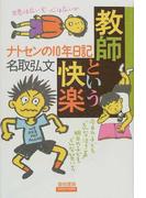 教師という快楽 ナトセンの10年日記