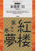 紅楼夢 11 (平凡社ライブラリー)(平凡社ライブラリー)