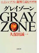 グレイゾーン O.J.シンプソン裁判で読むアメリカ
