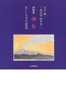 少年 詞華集 (美しい日本の詩歌)