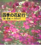 四季の花紀行 フルール特選 秋・冬編