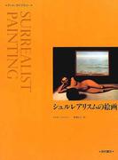 シュルレアリスムの絵画 (アート・ライブラリー)
