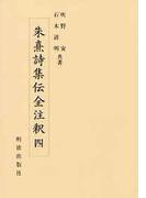 朱熹詩集伝全注釈 4