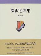 深沢七郎集 第8巻 エッセイ 2