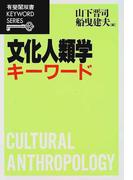 文化人類学キーワード (有斐閣双書 Keyword series)