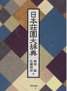 日本荘園大辞典
