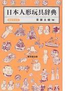 日本人形玩具辞典 新装普及版