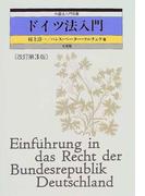 ドイツ法入門 改訂第3版 (外国法入門双書)