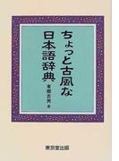 ちょっと古風な日本語辞典