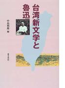 台湾新文学と魯迅
